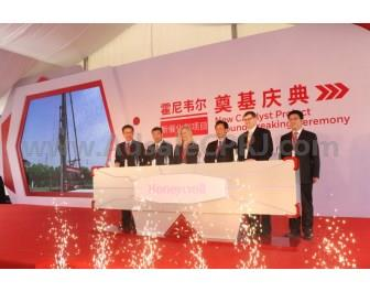 The groundbreaking ceremony of Honeywell UOP's new production capacity for coal-to-plastics catalysts in China.