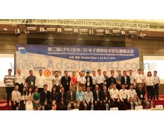 The 2nd CPRJ Plastics in Appliance/3C Electronics Conference & Showcase was successfully concluded.