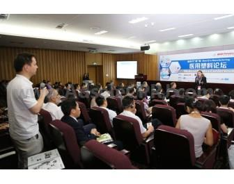 The first edition of Medical Plastics Conference was held in last year's CHINAPLAS in Guangzhou, China.